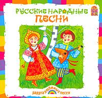 Zakazat.ru: Русские народные песни
