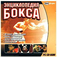 Энциклопедия бокса