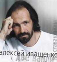 Алексей Иващенко,