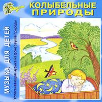 Zakazat.ru Колыбельные природы. Музыка для детей