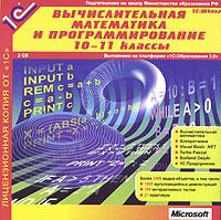 Вычислительная математика и программирование. 10-11 классы 1С