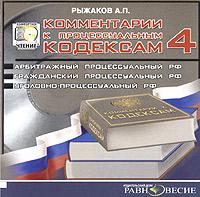 А. П. Рыжаков. Комментарии к процессуальным кодексам. Выпуск 4