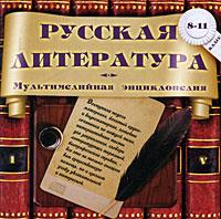 Русская литература. 8-11 классы