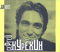 К данному изданию прилагается буклет с фотографиями исполнителя (Сергей Курехин. Популярная фотография 7).