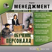 Zakazat.ru Обучение персонала