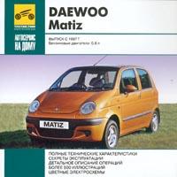 Daewoo Matiz. Выпуск с 1997 г.
