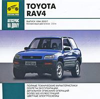 Toyota RAV4. Выпуск 1994-2000 г.