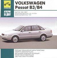 VolksWagen Passat B3/B4. Выпуск 1988-1998 гг.