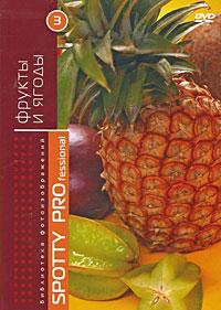 SPOTTY PROfessional. Библиотека фотоизображений. Диск 3: Фрукты и ягоды