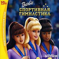Barbie: Спортивная гимнастика, 1С / Blue Planet Software