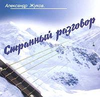 Александр Жуков. Странный разговор