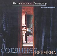 Валентина Гиндлер. Соединяя времена 2004 Audio CD