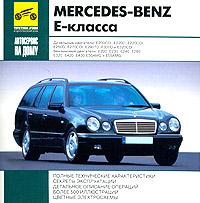 """Mercedes-Benz E-класса РМГ Мультимедиа / Издательский Дом """"Третий Рим"""""""