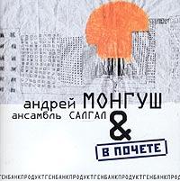 """Андрей Монгуш и ансамбль """"Салгал"""". В почете"""