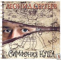 Леонид Сергеев. Симфония нутра
