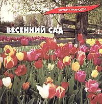 Zakazat.ru Звуки природы. Весенний сад