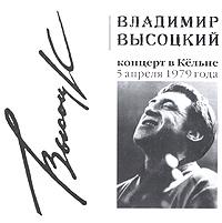 Владимир Высоцкий. Концерт в Кельне 5 апреля 1979 года