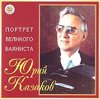 Юрий Казаков. Портрет великого баяниста