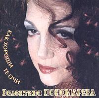 Валентина Пономарева. Как хороши те очи