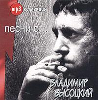 Владимир Высоцкий. Песни о... (mp3)