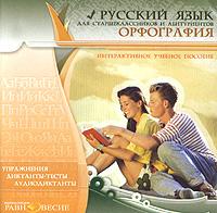 Русский язык для старшеклассников и абитуриентов. Орфография
