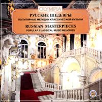 Русские шедевры: Популярные мелодии классической музыки