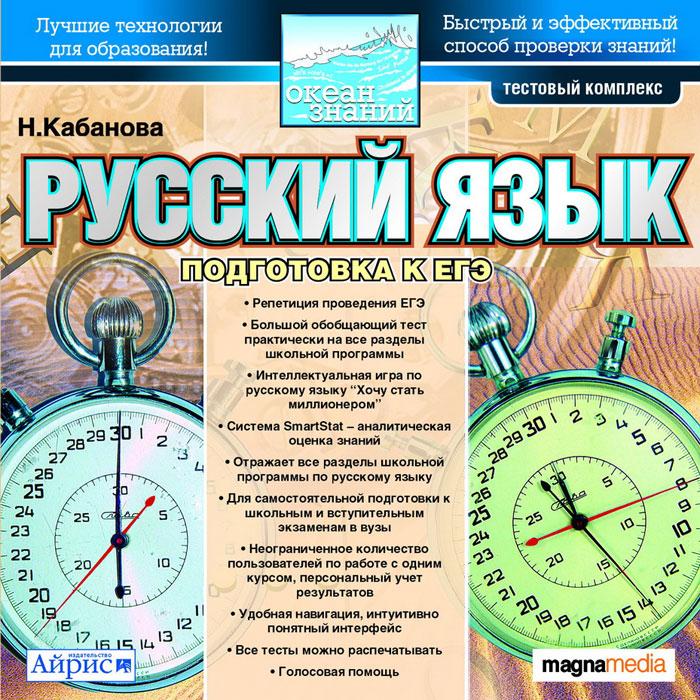 Н. Кабанова. Русский язык. Подготовка к ЕГЭ