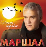 Александр Маршал - один из немногих исполнителей, поющих сердцем. Ему веришь, его слушаешь. Эти песни никого не оставят равнодушными.