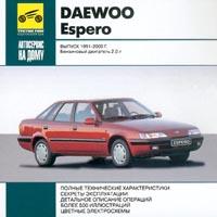 Daewoo Espero. Выпуск 1991-2000 г.