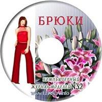 """""""ЖУРНАЛ МОДЕЛЕЙ"""" № 32 Брюки"""