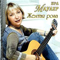 К диску прилагается буклет с текстом песни
