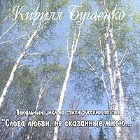 Кирилл Бугаенко. Слова любви, не сказанные мною