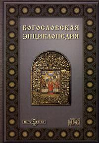 Богословская энциклопедия
