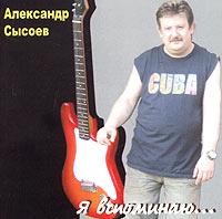 Александр Сысоев. Я вспоминаю