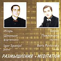 Игорь Шпаньол. Борис Павловский. Размышления