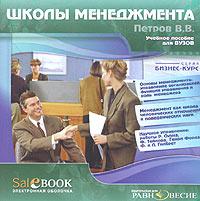 В.В. Петров. Школы менеджмента
