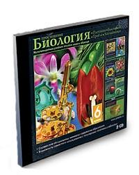 """Электронная библиотека """"Просвещение"""". Биология. 6 класс: Растения. Бактерии. Грибы. Лишайники Новый Диск / YDP Interactive Publishing"""