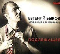 Евгений Быков. Подлежащее