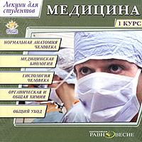 Медицина. 1 курс