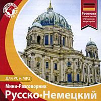 Русско-немецкий мини-разговорник для PC и MP3