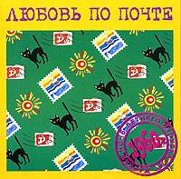 Zakazat.ru Любовь по почте