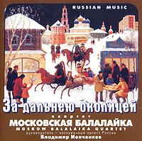 Данное издание содержит буклет с информацией о музыкантах на русском и английском языках.