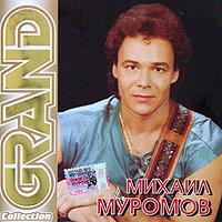 Grand Collection. Михаил Муромов