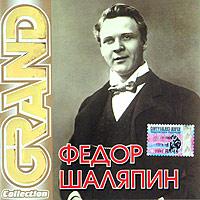 Grand Collection. Федор Шаляпин