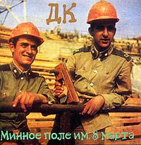 Zakazat.ru: ДК. Минное поле им. 8 марта