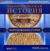 Т. М. Тимошина. Экономическая история зарубежных стран