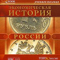 Т. М. Тимошина. Экономическая история России