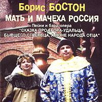 Песни и бард-опера