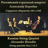 К данному изданию прилагается информация о компазиторе на русском и английском языках.