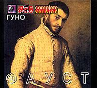 Шарль Гуно. Фауст (2 CD)